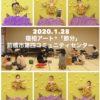 寝相アート®「節分」子鬼ちゃん(2020.01.28)