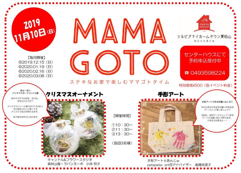 MAMAGOTO(2019.11.10)シルピアマイホームタウン東松山会場
