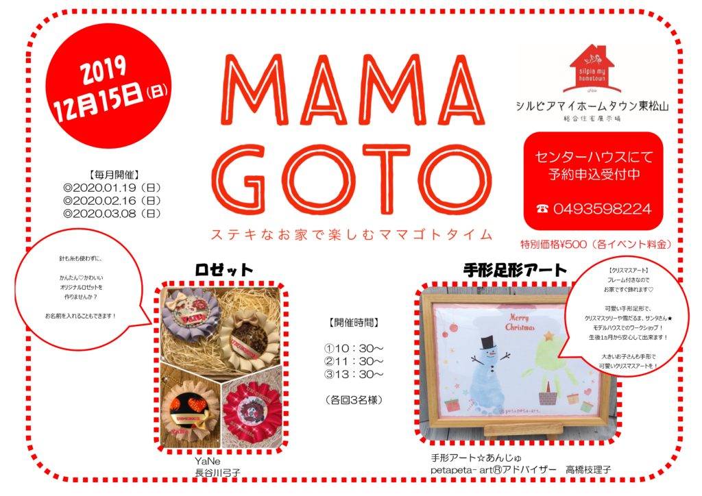 MAMAGOTO(2019.12.15)シルピアマイホームタウン東松山会場