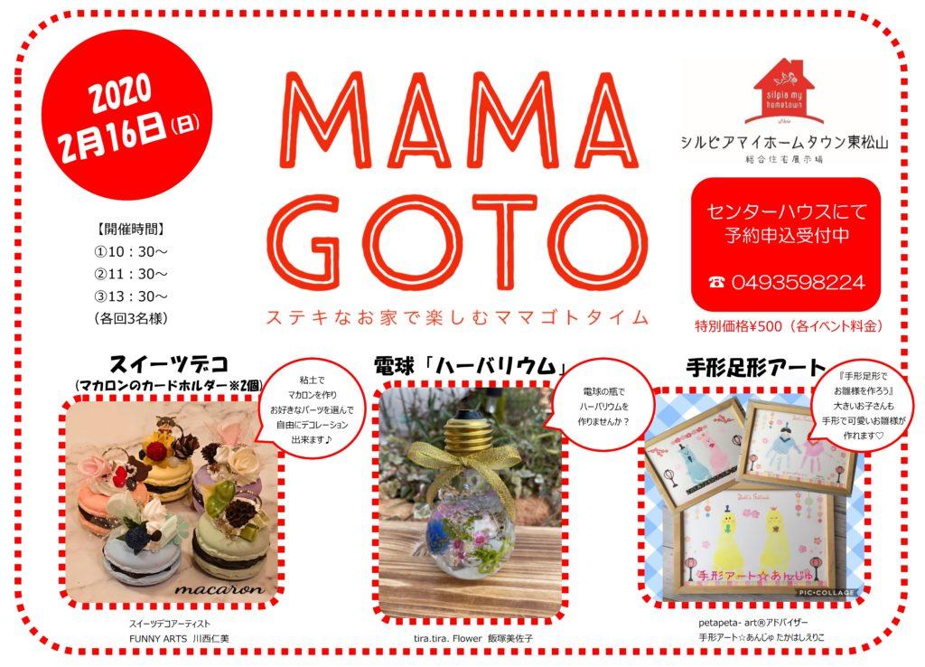 MAMAGOTO(2020.02.16)@東松山
