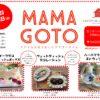 MAMAGOTO(2020.03.08)@東松山