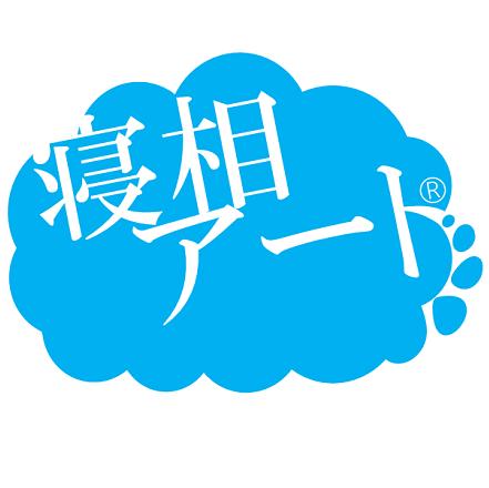 寝相アート.com