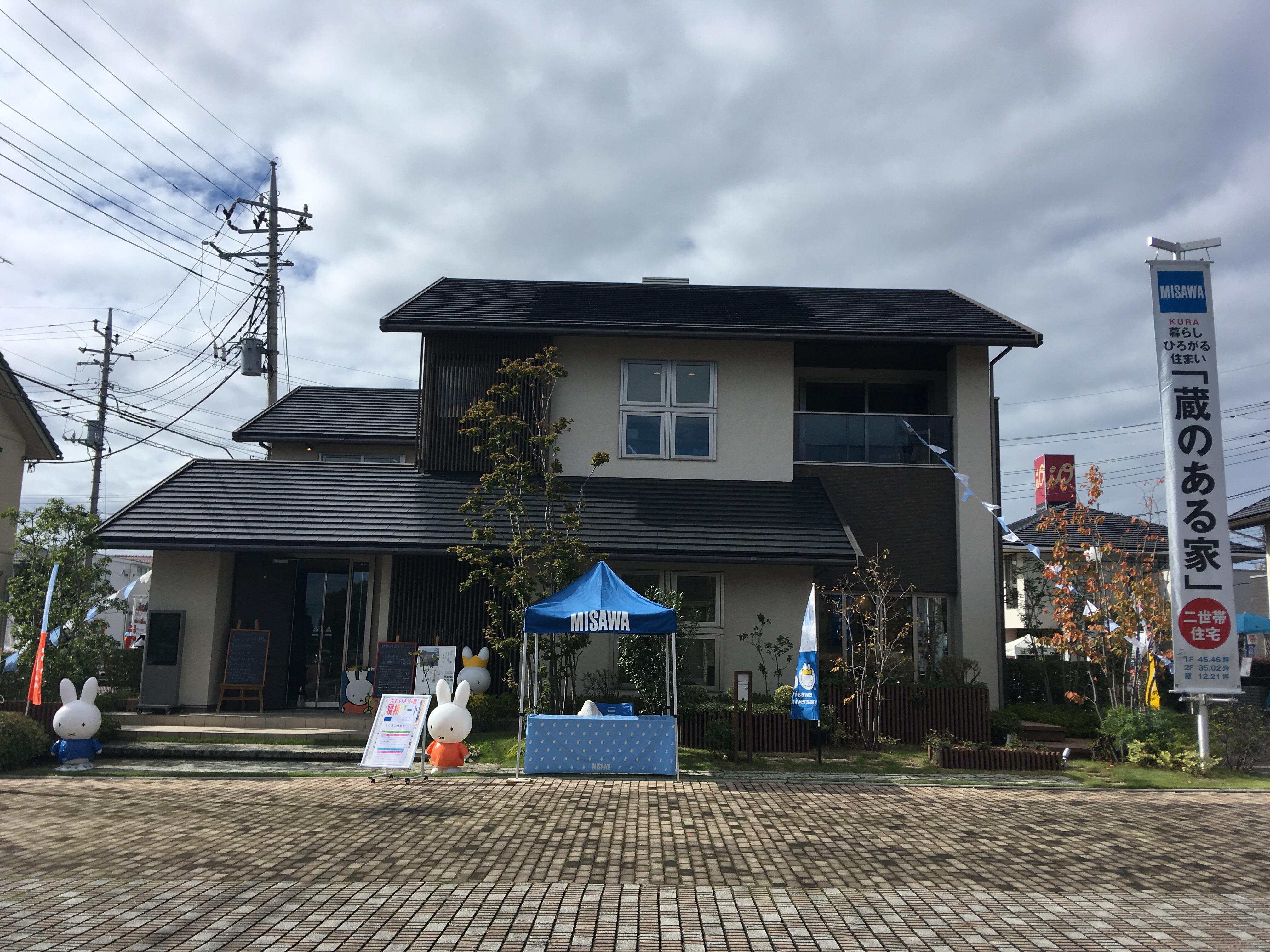 寝相アート,ミサワホーム, TBSハウジング,伊勢崎