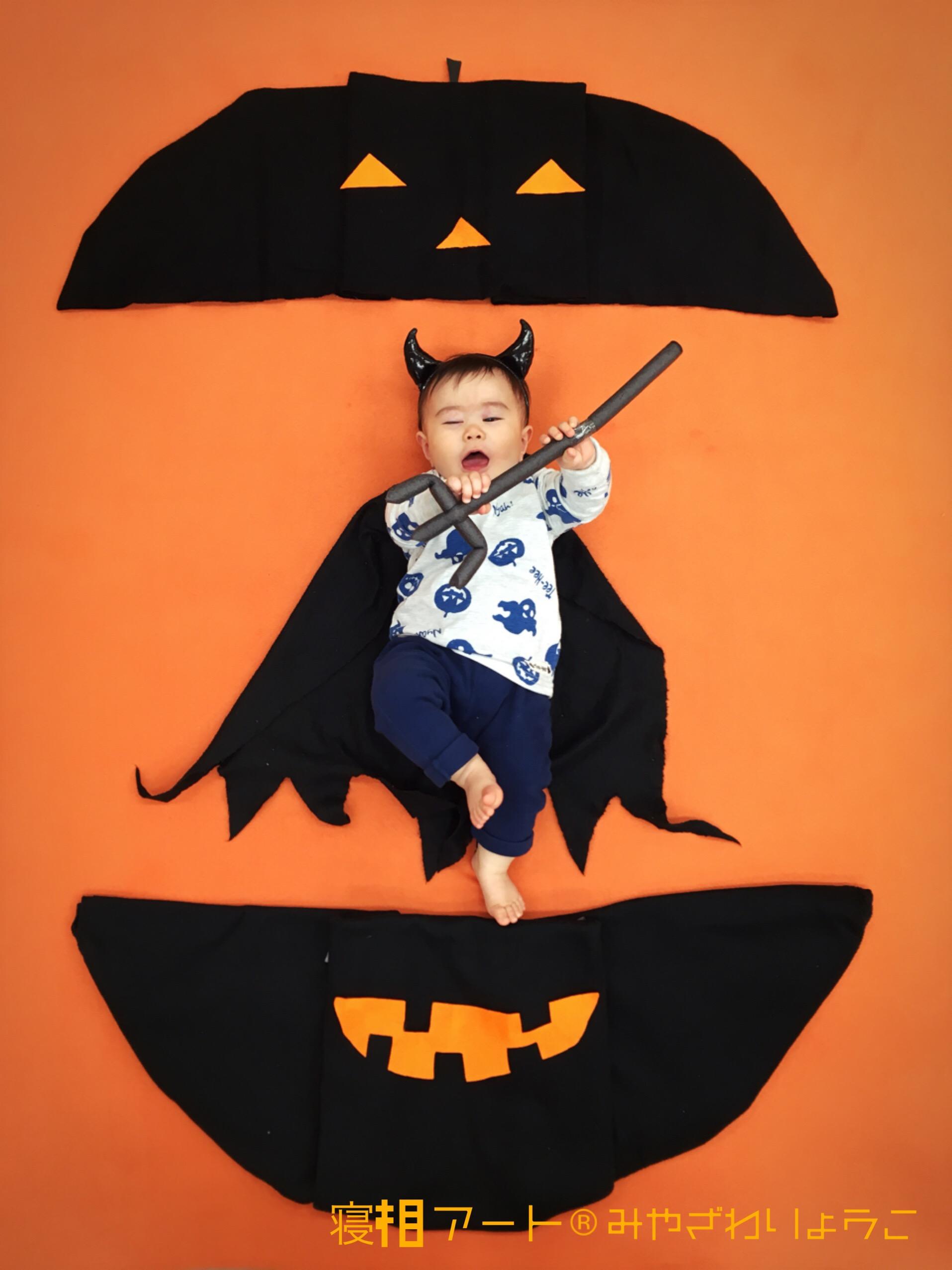 寝相アート,ハロウィン,デビル,かぼちゃ,玉村町,子育て支援センター,