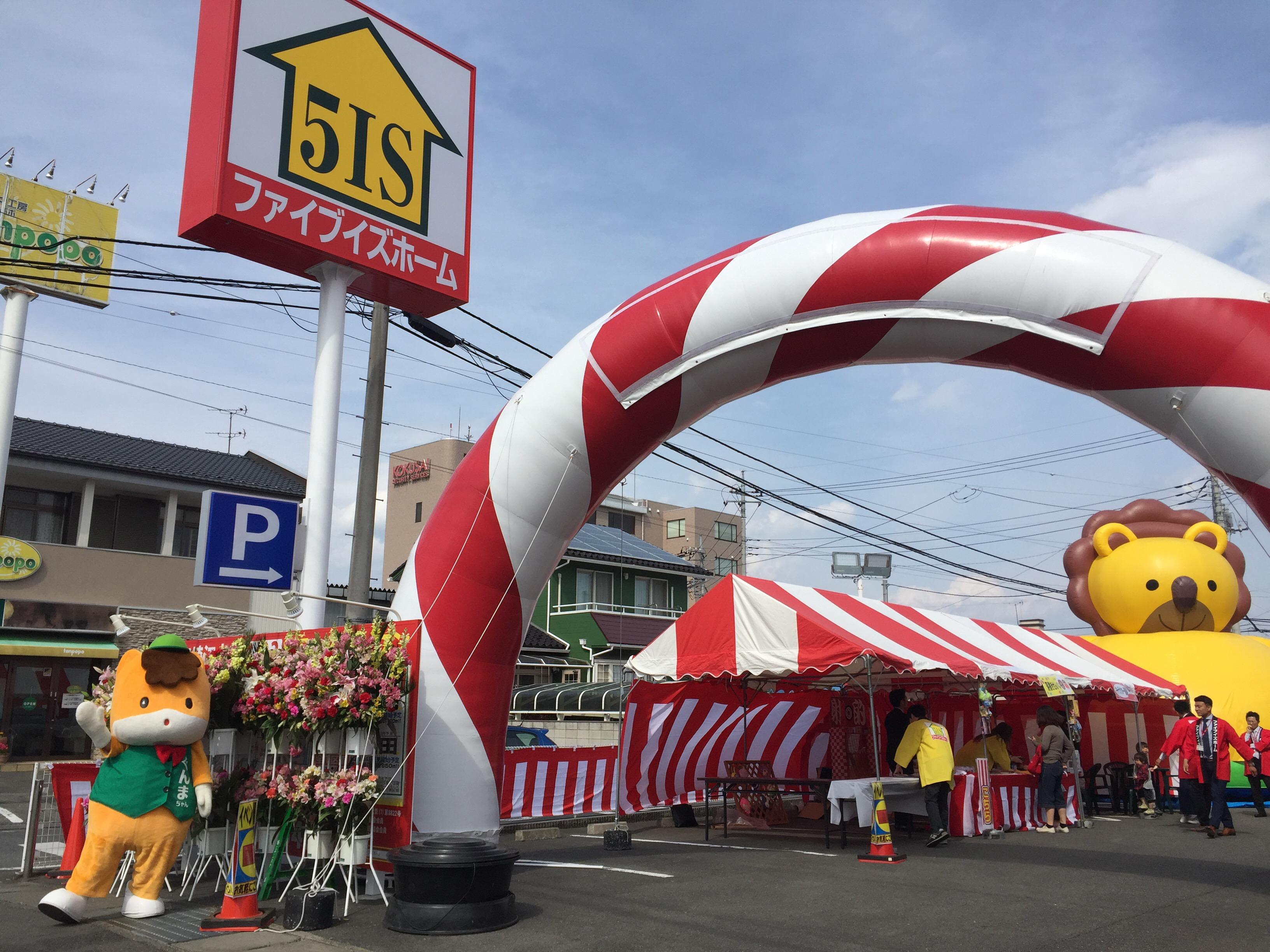 ぐんまちゃんファイブイズホーム高崎店