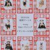 寝相アート®︎「トランプ」(2018.09.24)