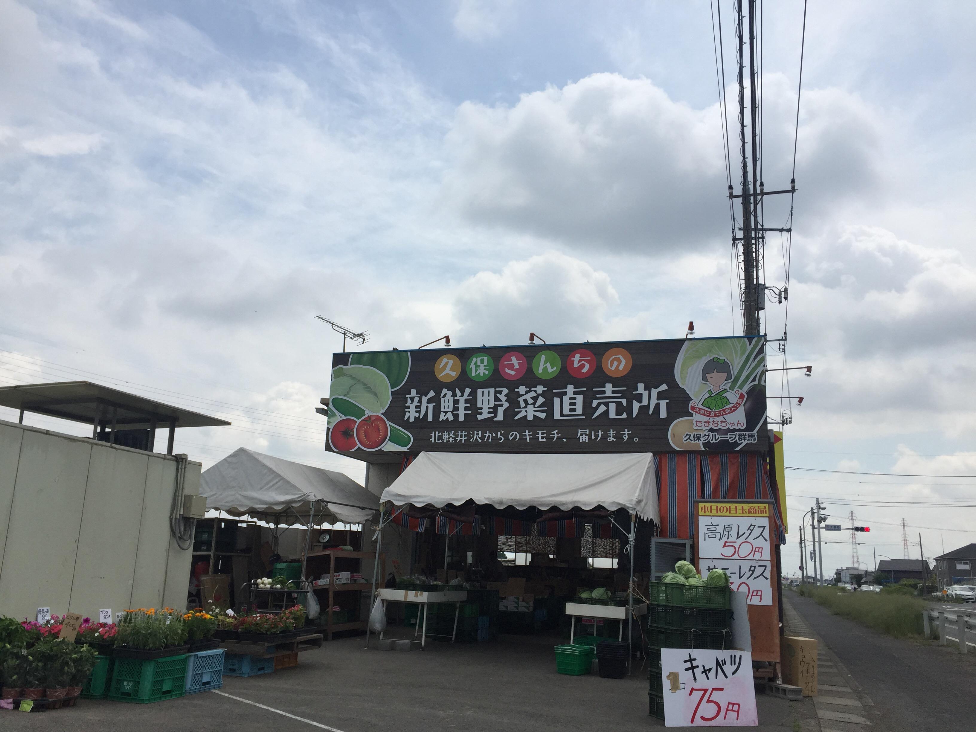 久保さんちの新鮮野菜 天川
