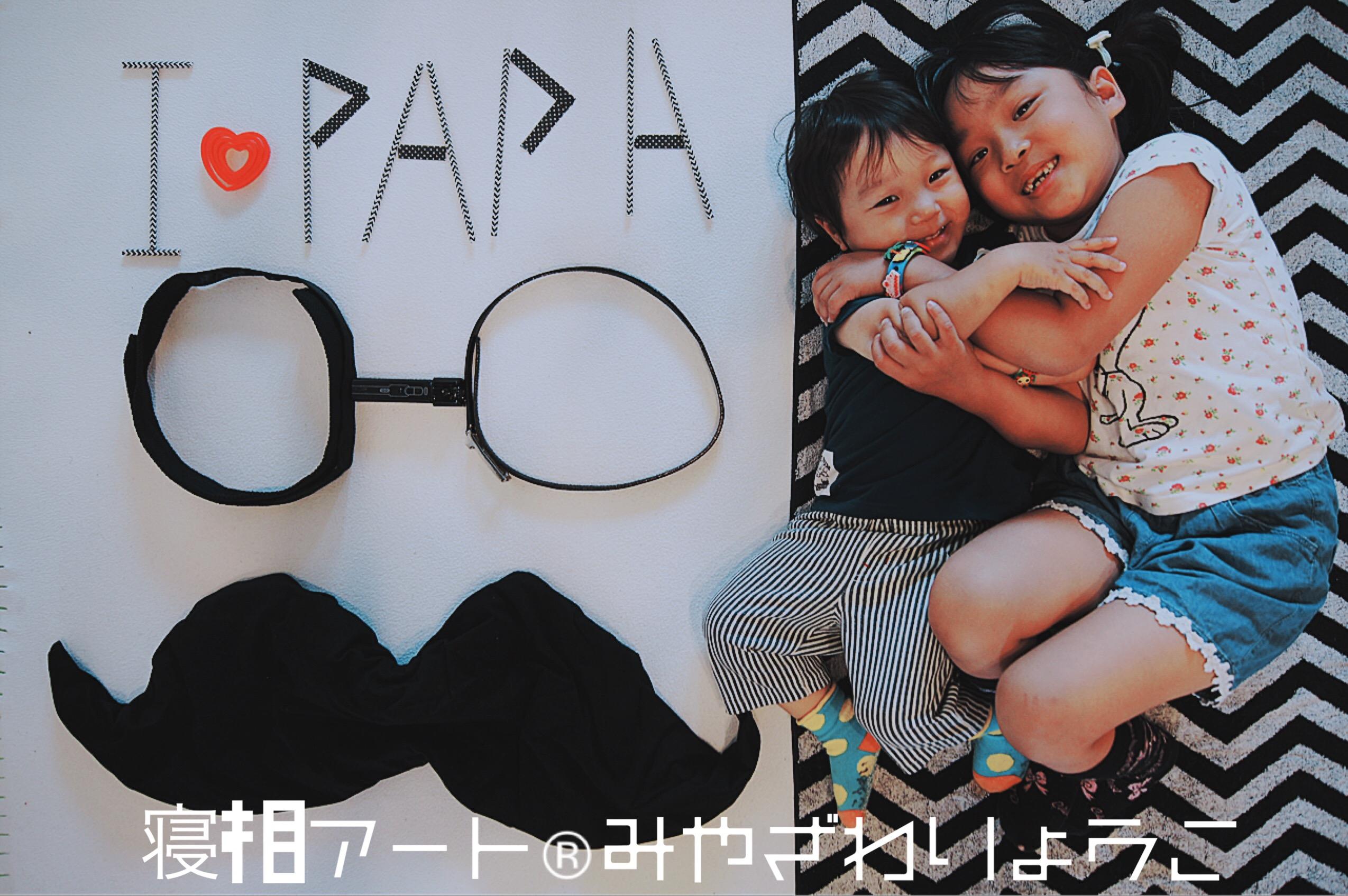 寝相アート|父の日