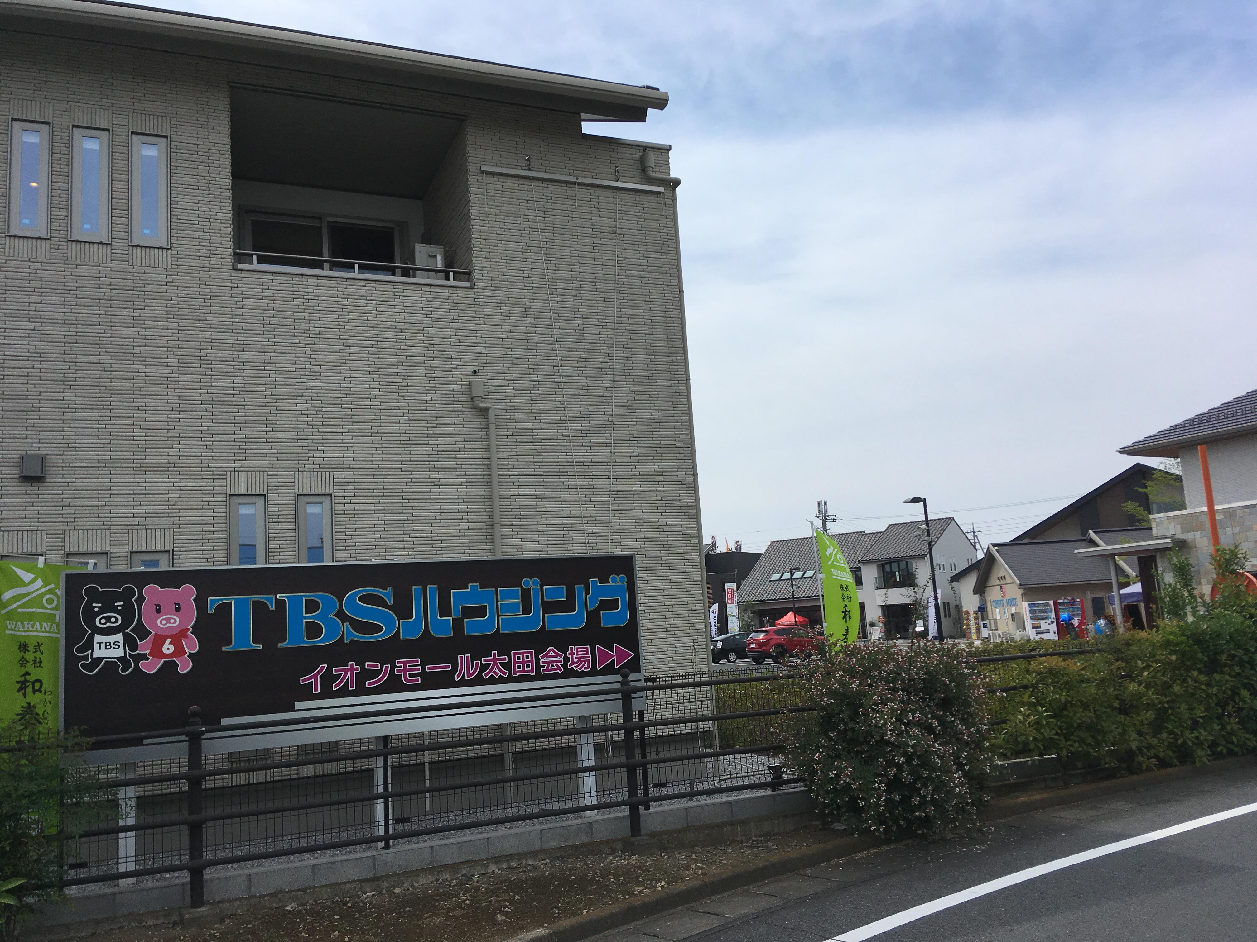 TBSハウジングイオンモール太田